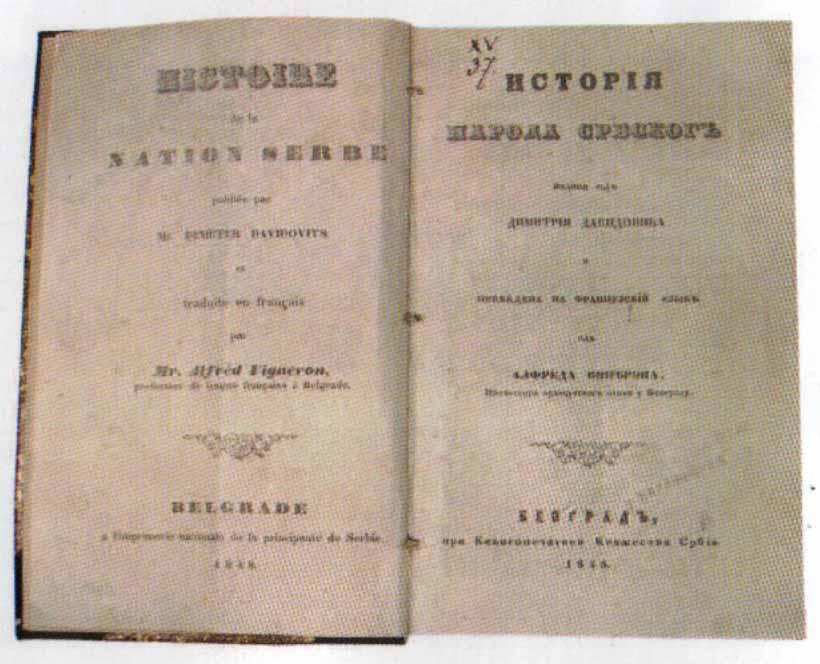 istorija-naroda-srbskog-ii.jpg