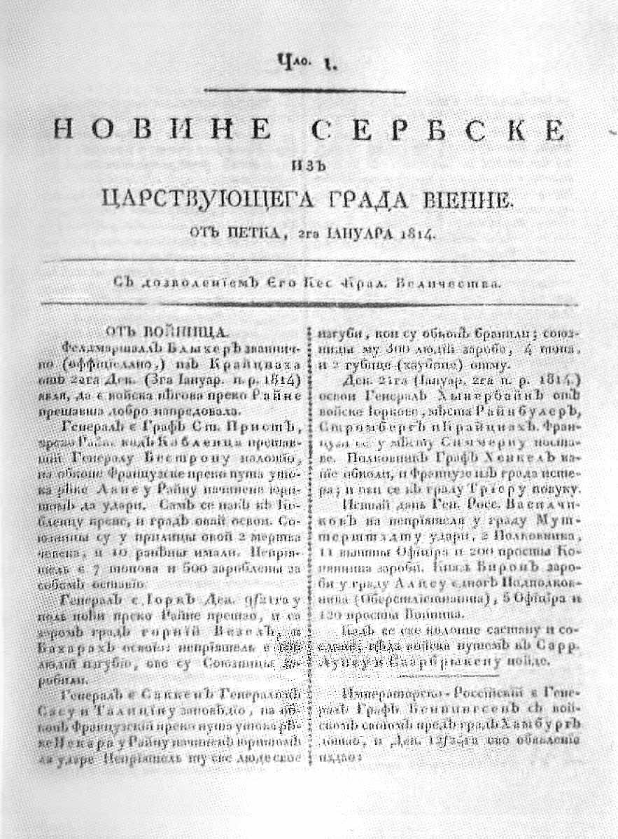 novine-serbske-i.jpg
