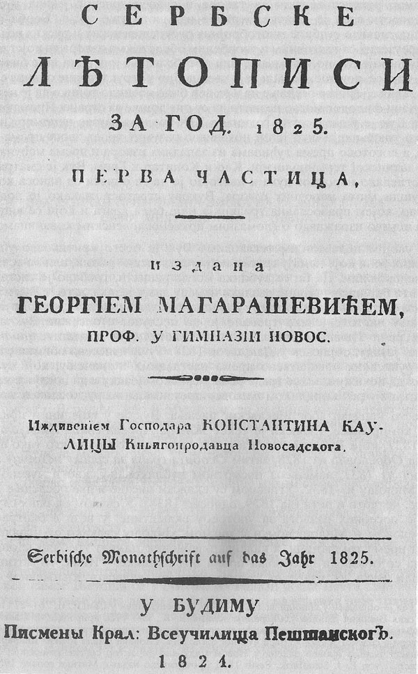 serbske-letopisi.jpg
