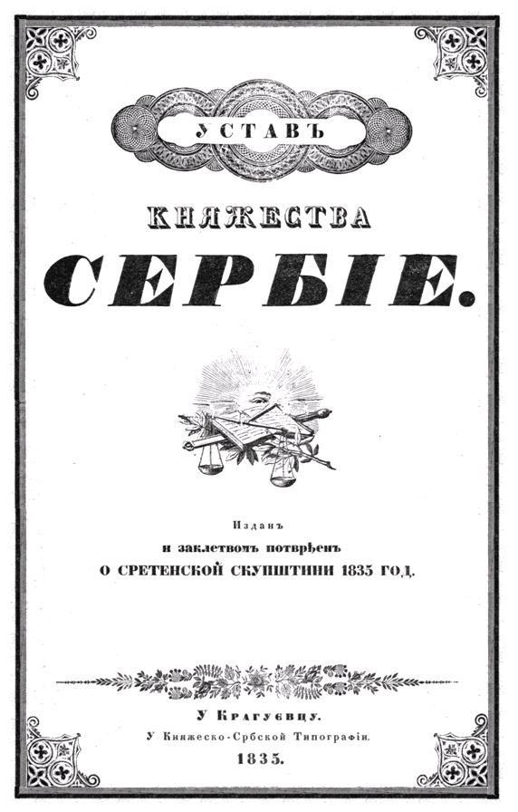 sretenjski-ustav.jpg