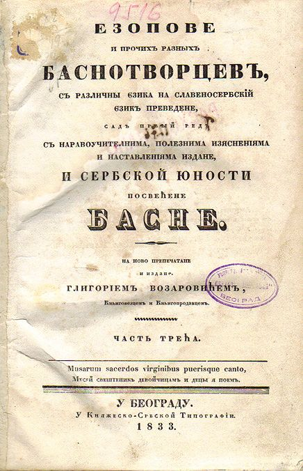**Доситеј Обрадовић**, Басне, издање Глигорија Возаревића из 1833. године, насловна страница.