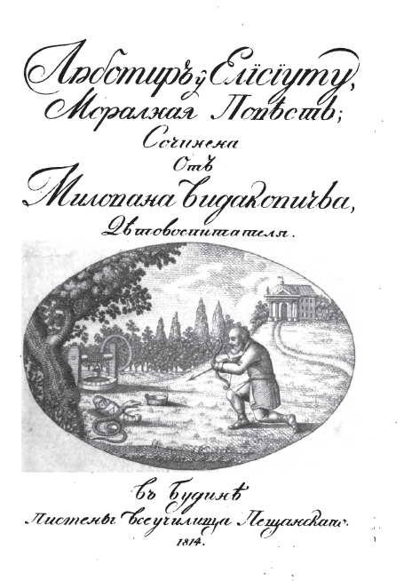 **Насловна страна другог дела Љубомира у Јелисијуму**, прво издање, Пешта 1814. године.