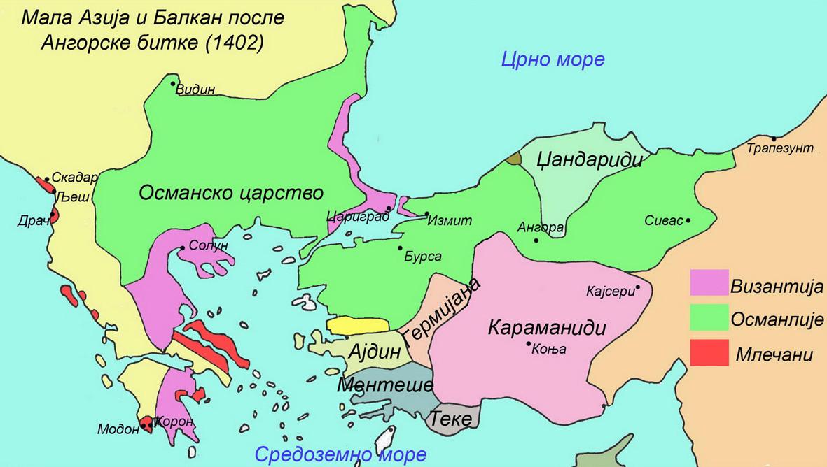 **Мала Азија и Балканско полуострво након Ангорске битке 1402. године.**