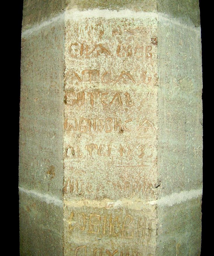 Стубови у манастиру са натписима на старословенском језику.